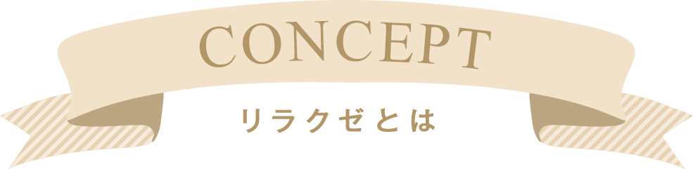 CONCEPT リラクゼとは